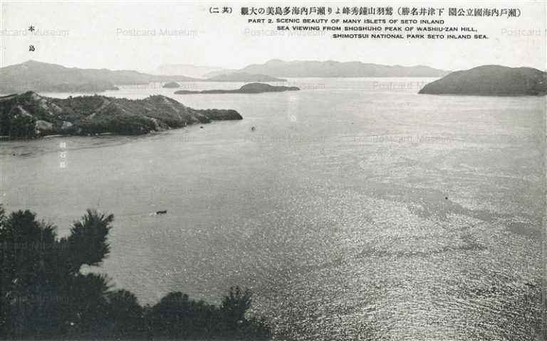 ok1290-Wasyuzan View shimotui 鷲羽山鐘秀峰より多島美 下津井名勝 其二 本島