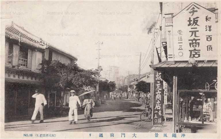 oky020nr-Ufujome Dori No18 大門前通り 沖縄