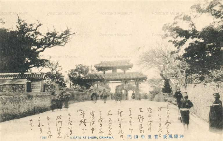 oky060-Gate Shuri Okinawa 沖縄 首里中山門