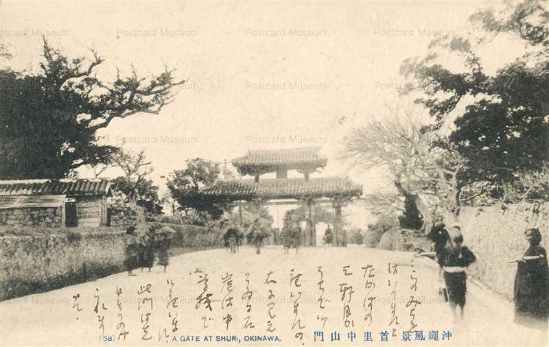 oky060-Gate Shuri Okinawa 沖縄...