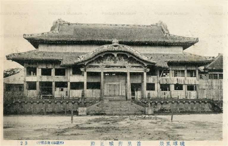 oky065-Shurikyujo 23 首里舊城正殿 琉球風景