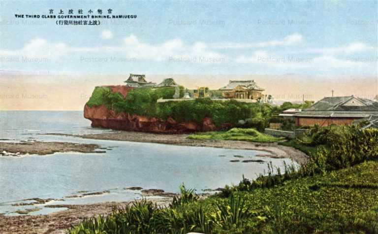 oky088-Shrine Namiuegu Shrine Okinawa 官幣小社波上宮 沖縄