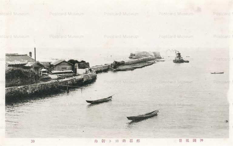 oky153-Naha Port 那覇港口と刳舟 沖縄
