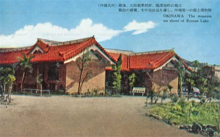 oky178-Okinawa Museun Ryutan Lake 戦後 元師範学校跡 龍潭池畔に建立 戦前国宝 沖縄唯一の郷土博物館 沖縄名所