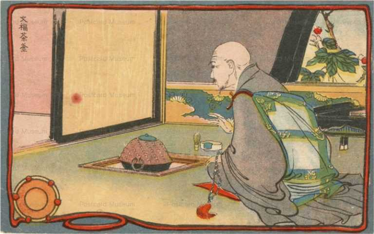 sud006-文福茶釜 狸に化ける