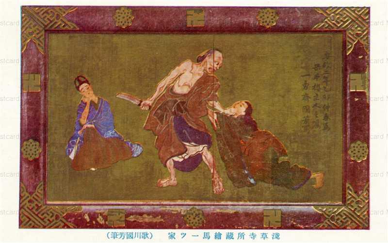 tac141-Sensoj Ema 浅草寺所蔵絵馬一ツ家 歌川国芳筆