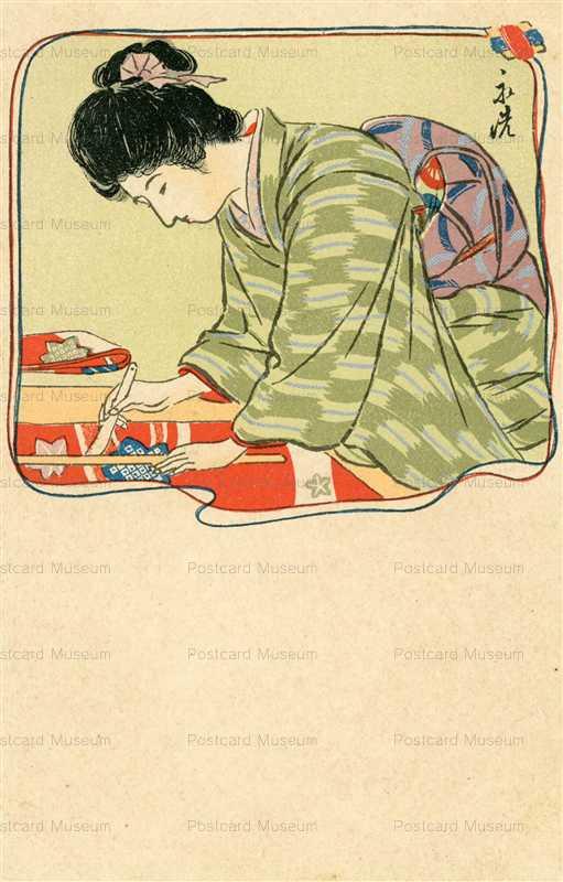 te020-富岡永洗 和裁