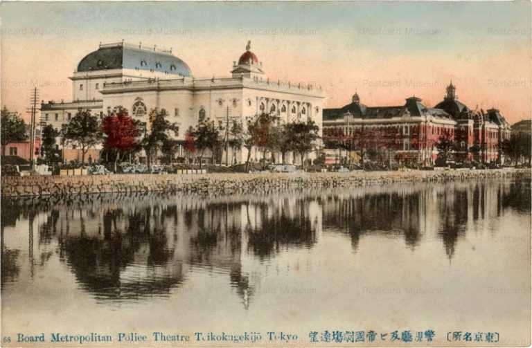 ts230-58Board Metropolitan Police Theatre Teikokugekijo,Tokyo 警視庁及帝国劇場遠望