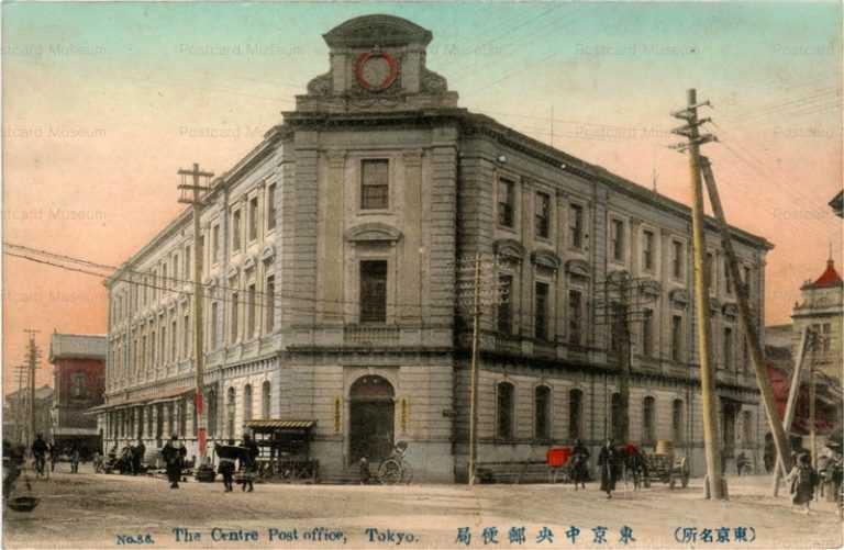 ts340-The Centre Post Office Tokyo No86 東京中央郵便局 東京名所