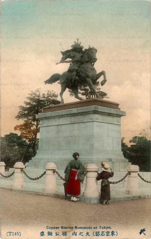 ts390-Copper Statue Kusunoki at Tokyo T145 丸之内楠公銅像 東京名所