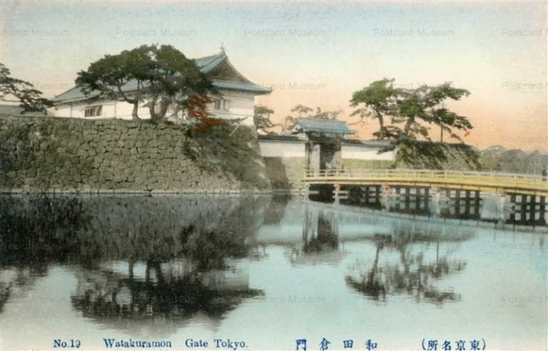 ts450-Watakuramon Gate Tokyo 19 和田倉門 東京名所