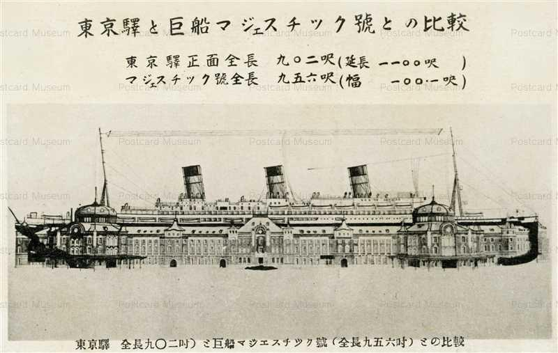 tsb083-Tokyo Station and Majestic 東京駅と巨船マジェスチック号との比較