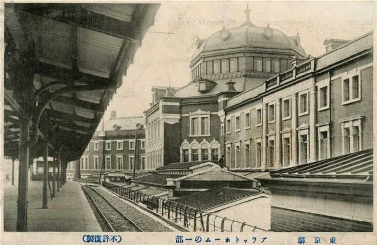 tsb087k-Platform Tokyo Station プラットホームの一部 東京驛
