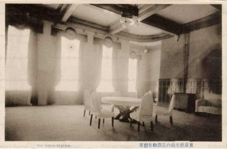 tsb155-東京停車場内皇族御休憩室
