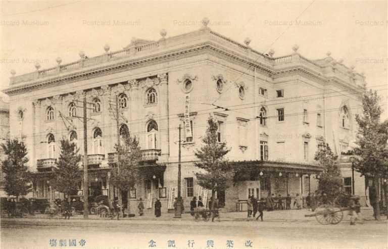 tsb210-Reconstruct Imperial Theatre 帝国劇場 改築興業記念