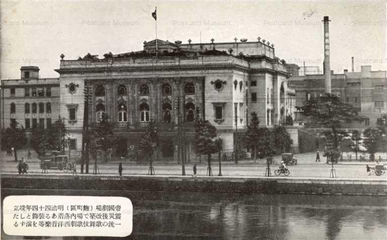 tsb220-Imperial Theatre 帝国劇場