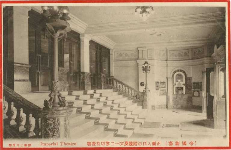 tsb252-Imperial Theatre 帝国劇場 正面入口階段及び十二等切符売場 銀座上方屋