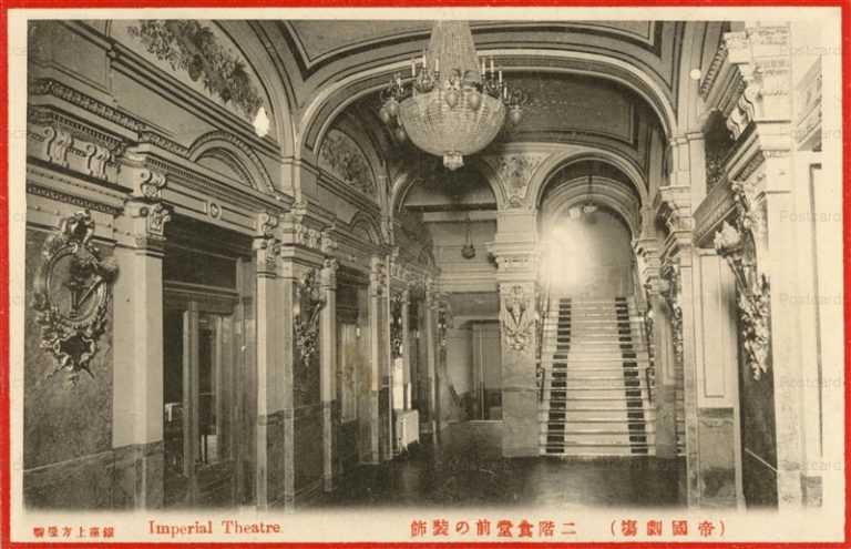 tsb254-Imperial Theatre 帝国劇場二階食堂前の装飾 銀座上方屋