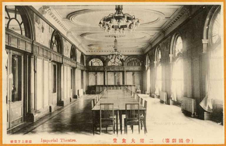 tsb260-Dining Room 2nd Story Imperial Theatre 帝国劇場二階大食堂 銀座上方屋