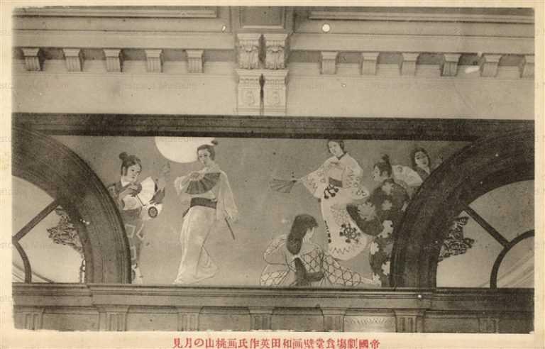 tsb270-Dining Wall Painting Imperial Theatre 帝国劇場食堂壁画和田英作画 桃山の月見