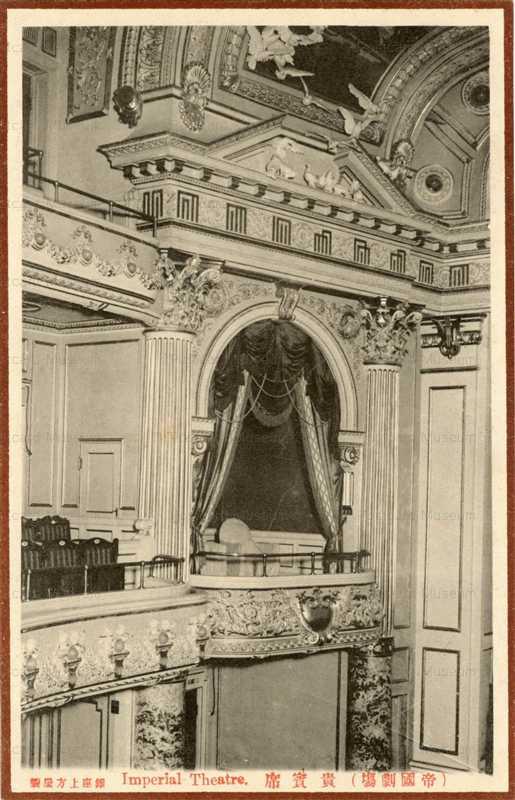 tsb272-Imperial Theatre 帝国劇場 貴賓席 銀座上方屋