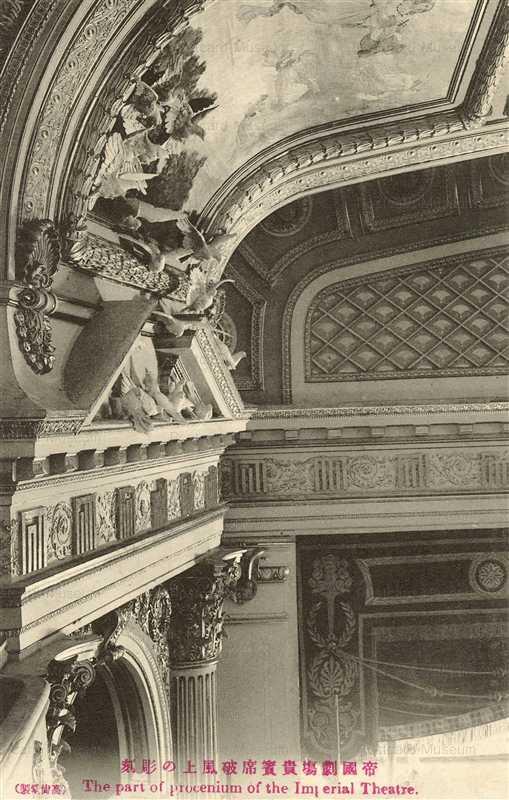 tsb280-Procenium of Imperial Theatre 帝国劇場貴賓席破風上の彫刻 高尚堂