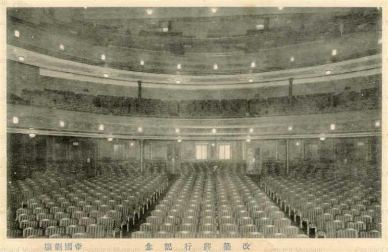 tsb282-Reconstruct Imperial Theatre 帝国劇場 改築興業記念 場内