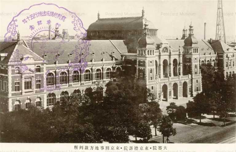 tsb580-Tokyo Daishinin Kosoin 大審院 東京控訴院 刑事地方裁判所