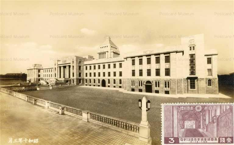 tsb640-Imperial Diet 帝国議会議事堂竣工記念 昭和十年三月