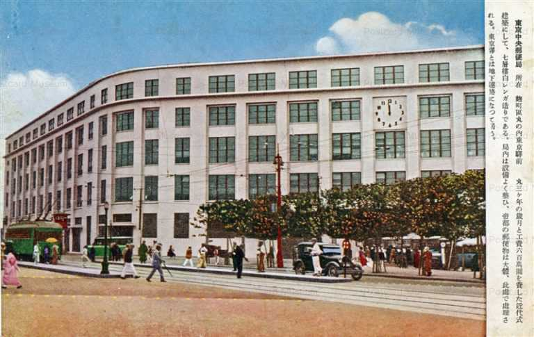 tsc315-Tokyo Central Postoffice 東京中央郵便局