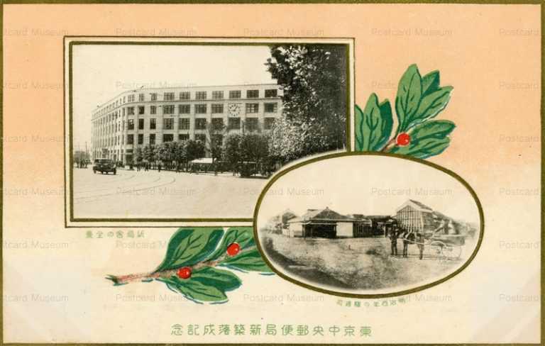 tsc317-Tokyo Central Postoffice 東京中央郵便局新築落成記念