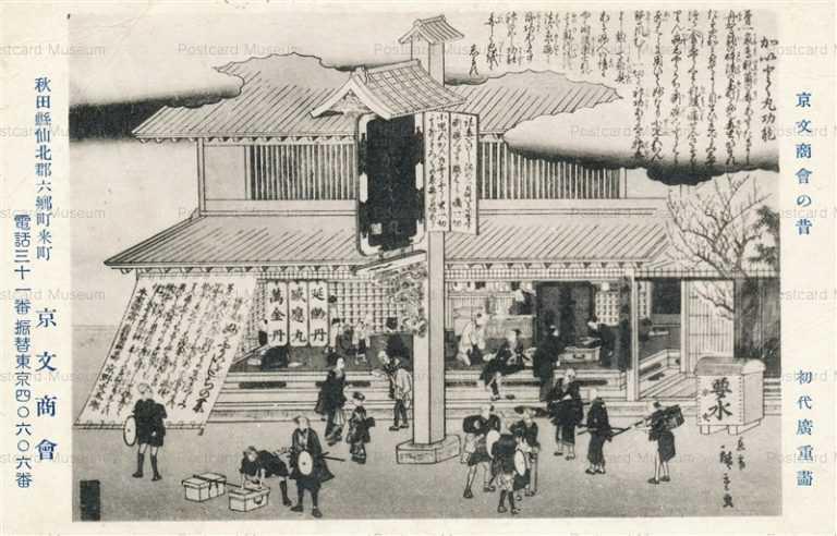 ug410-広重 京文商会の昔