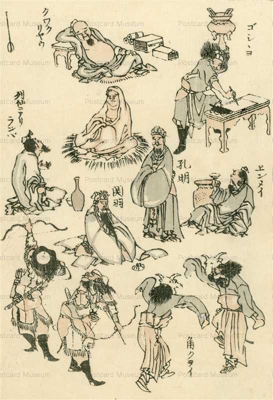 uh665-北斎漫画