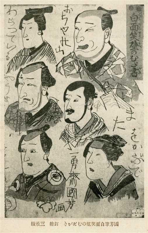 uku180-歌川国芳 白面笑壁のむだがき 釘繪
