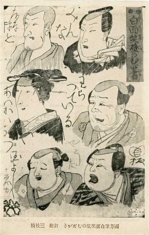 uku185歌川国芳 白面笑壁のむだがき 釘繪