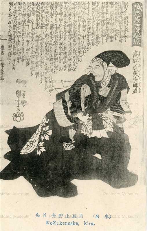 uku380-国芳 誠忠義士傳起原 吉良上野介義央