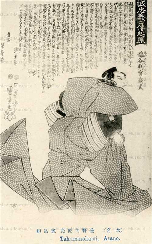uku385-国芳 誠忠義士傳起原 浅野内匠頭長矩