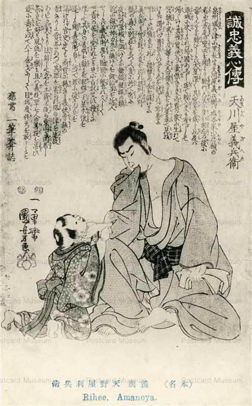 uku390-国芳 誠忠義心傳 天野屋利兵衛