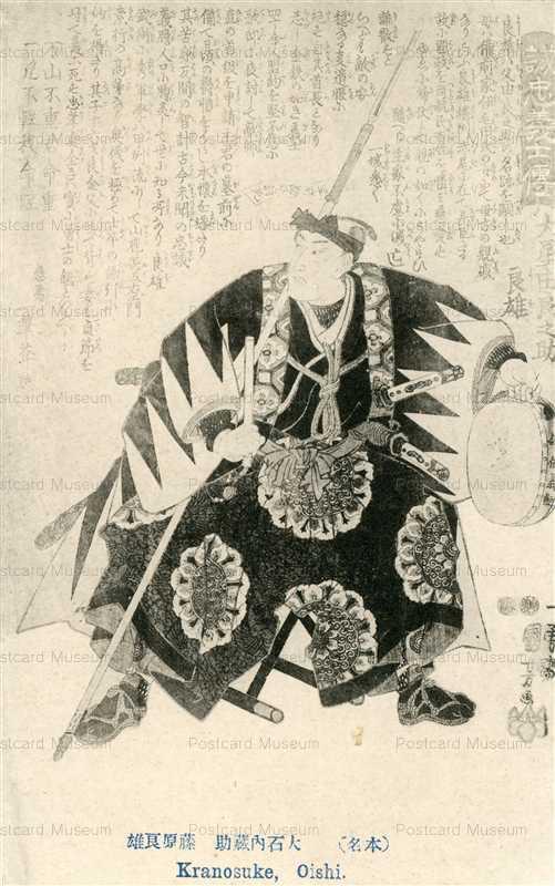 uku405-国芳 誠忠義士傳 大石内蔵助良雄