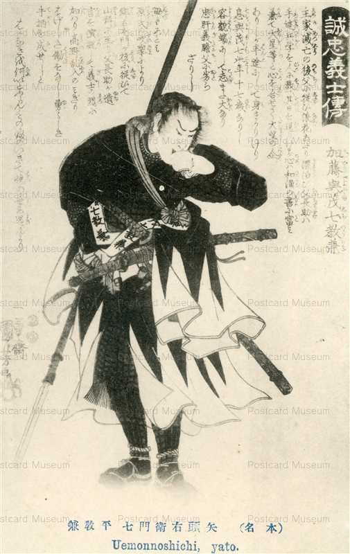 uku410-国芳 誠忠義士傳 矢頭右衛門七平教兼