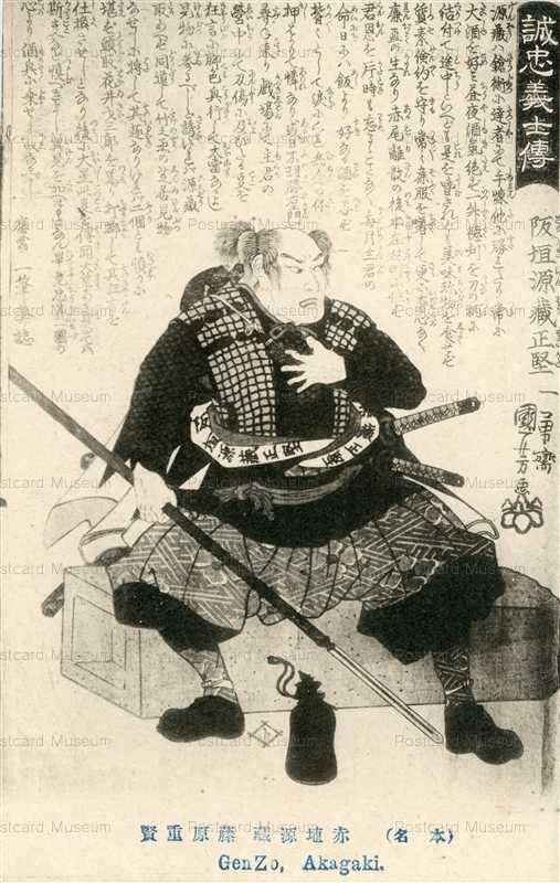 uku435-国芳 誠忠義士傳 赤埴源蔵重賢