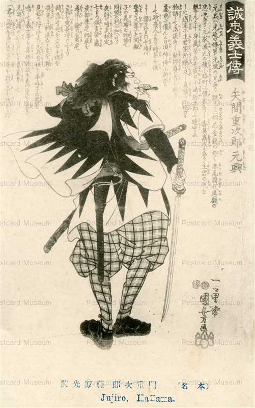 uku465-国芳 誠忠義士傳 間重次郎光興