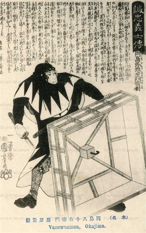 uku480-国芳 誠忠義士傳 岡嶋八十右衛門常樹