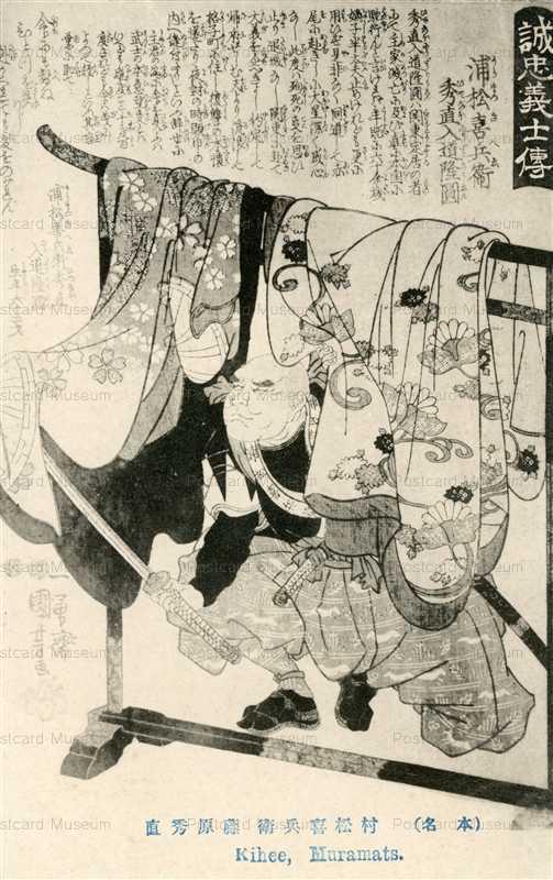 uku485-国芳 誠忠義士傳 村松喜兵衛秀直