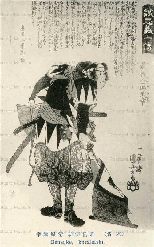 uku490-国芳 誠忠義士傳 倉橋伝助武幸