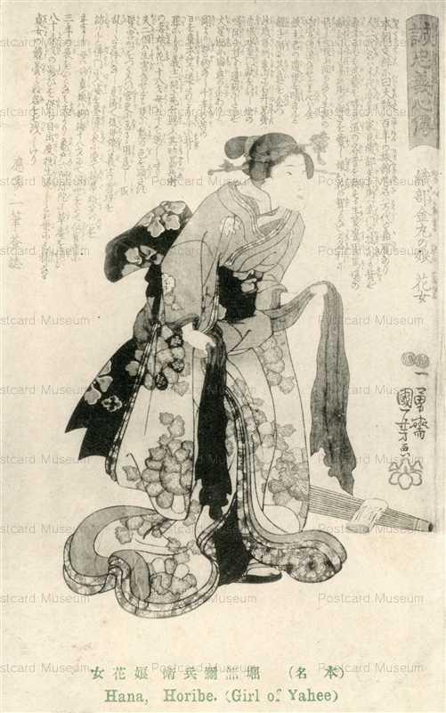 uku493-国芳 誠忠義士傳 堀部弥兵衛娘花
