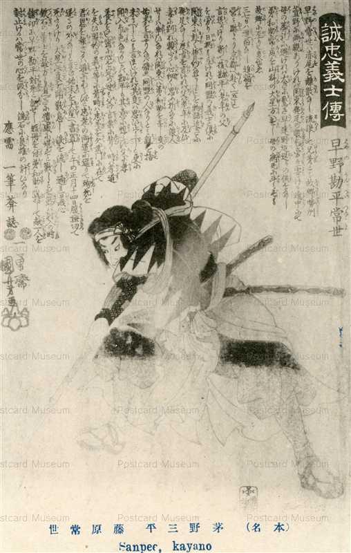 uku495-国芳 誠忠義士傳 茅野三平常世