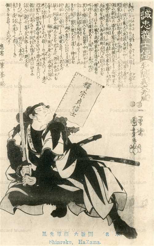 uku525-国芳 誠忠義士傳 間新六光風