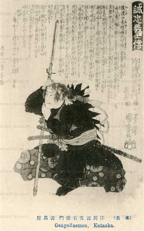 uku530-国芳 誠忠義士傳 片岡源五右衛門高房