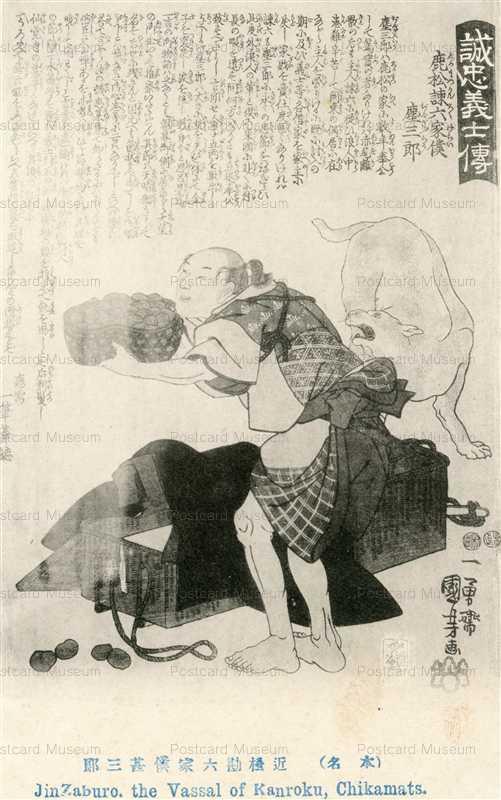 uku535-国芳 誠忠義士傳 近松勘六家僕甚三郎